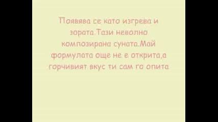 Respect - Pesnichka Za Lubovta