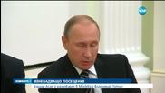 Асад разговаря с Путин в Москва