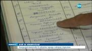 Новините на Нова (10.06.2015 - късна)