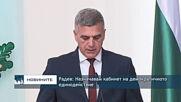 Радев: Назначавам кабинет на демократичното единодействие