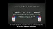 Отхвърлете Политическата Система