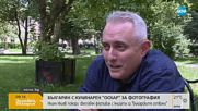 """Българин грабна """"Оскар"""" за кулинарна фотография"""
