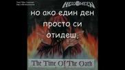 Helloween - If I Knew - Превод