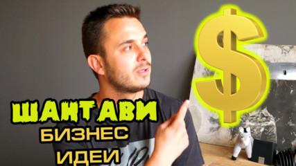 TOP 10 Шантави бизнес идеи, които са направили много пари!