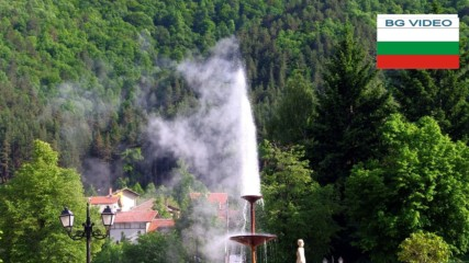 Знаете ли-как България се сдоби със свръхгорещ гейзер?