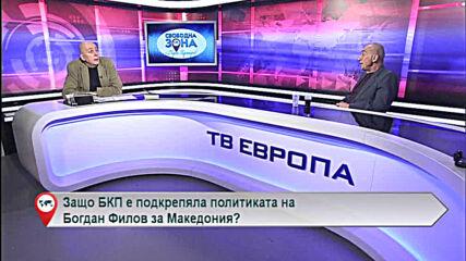 Защо БКП е подкрепяла политиката на Богдан Филов за Македония?