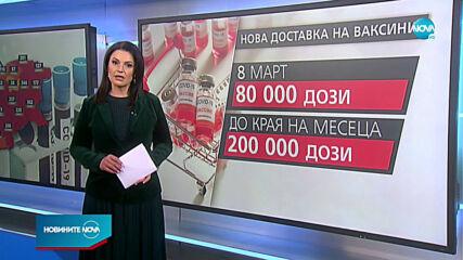 Проф. Кантарджиев: Очакваме 200 хил. ваксини до края на март