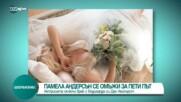 Памела Андерсън за пети път под венчило