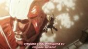 Attack on Titan Епизод 3 Bg Subs Върховно Качество
