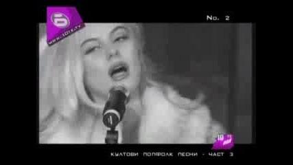 10те Най - Култови Поп-Фолк Песни - 27.07.2007