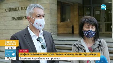 Близки на загинали при катастрофа на протест заради присъдата на обвиняемия