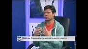 Максим Ешкенази: В България се живее все по-добре