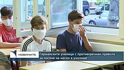 Германските ученици с противоречиви правила за носене на маски в училище Type a message