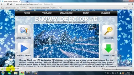 Програмата Snowydesktop