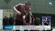 Смъртта на Николай Щерев покоси спортна България