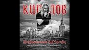 Кипелов -( Возвращение в Москву концерт 01.04.2011)- Ещё повоюем
