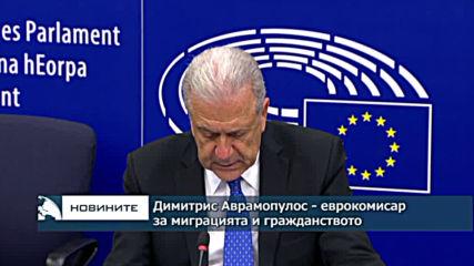 Д. Аврамопулос: Мониторингът за България може да отпадне, страната е изпълнила всички препоръки