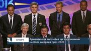 Аржентина и Колумбия ще са домакини на Копа Америка през 2020