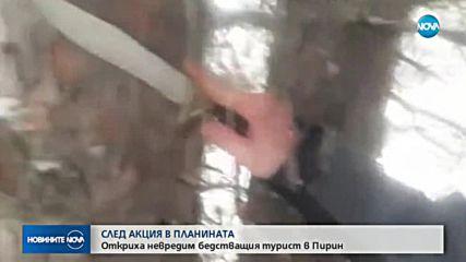 СЛЕД АКЦИЯ В ПЛАНИНАТА: Откриха невредим бедстващия турист в Пирин