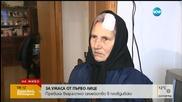Бабата, бита от крадци: Удариха ме по главата и повалиха мъжа ми на земята