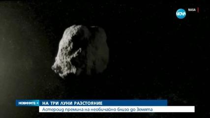 Астероид премина необичайно близо до Земята