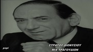 100% Гръцко - Стратос Дионисиу - Микс