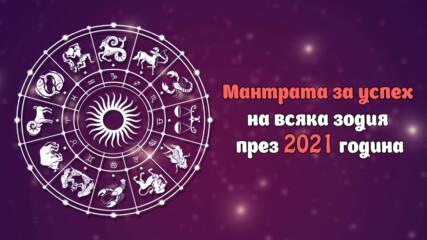 Мантрата за успех на всяка зодия през 2021 година