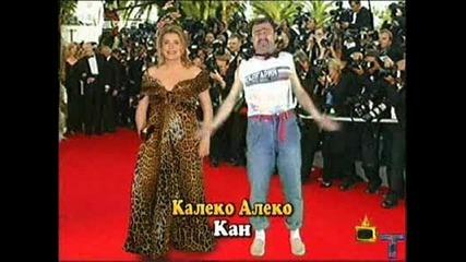 Калеко Алеко - Кан