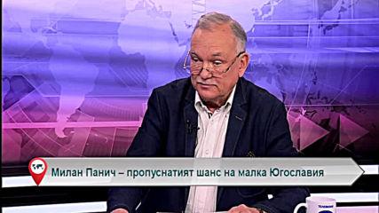 Милан Панич – пропуснатият шанс на малка Югославия