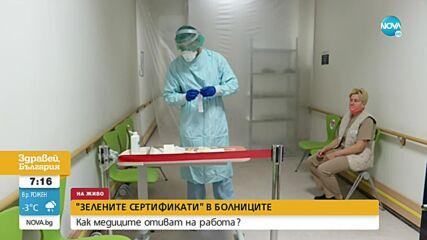 Медици продължават да се тестват за COVID-19 преди работа
