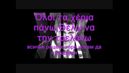 Bo feat Kyriakos Kyanos-oloi ta xeria panw (превод!)