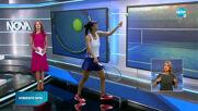 """Серина Уилямс се отказа, Пиронкова продължава напред в """"Ролан Гарос"""""""