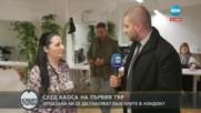 ВОТЪТ В ЛОНДОН: Липса на опашки от гласуващи българи - изборно студио