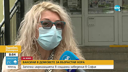 Започна ваксинацията срещу COVID-19 в социални домове в София