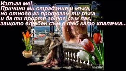 Софи Маринова Кажи Ми Истината Ти + Текст