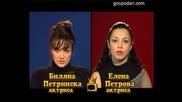 Блиц – Елена Петрова и Биляна Петринска