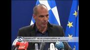 Гърция и ЕС не се споразумяха за продължаване на финансовата подкрепа