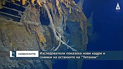 Изследователи показаха нови кадри на останките на