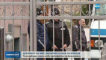 Откриха оръжие и бланка за криминална регистрация в офиса на Божков