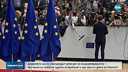 ЕС и Великобритания се договориха за Brexit