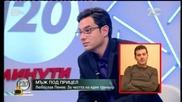 Любо Пенев, БФС и пореден футболен скандал - Господари на ефира (24.11.2014г.)