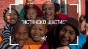 nb! Истинско щастие (2016) - документален филм