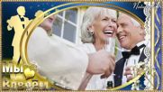 Сапфировая Свадьба 45 лет Вместе Фотозаменяемый проект