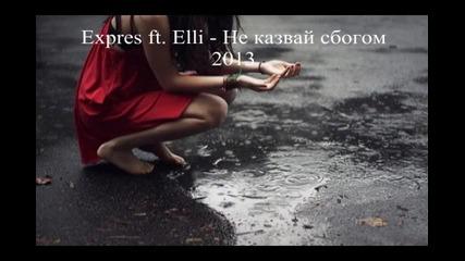 Expres feat. Elli - Не казвай сбогом