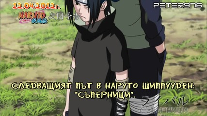 "Naruto Shippuuden 258 [bg Sub] "" Съперници"" - Preview"