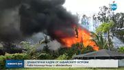 Лава унищожи десетки къщи на Хаваите