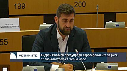 Андрей Новаков предупреди Европарламента за риск от екокатастрофа в Черно море
