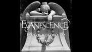 Evanescence - Lacrymosa (превод)