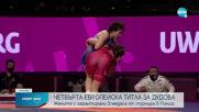 Биляна Дудова завоюва четвърта европейска титла