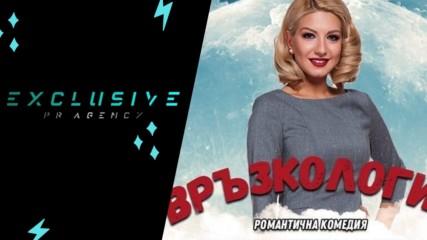 """""""Връзкология"""" - романтична комедия! 0т 31.01.2020 в кината"""